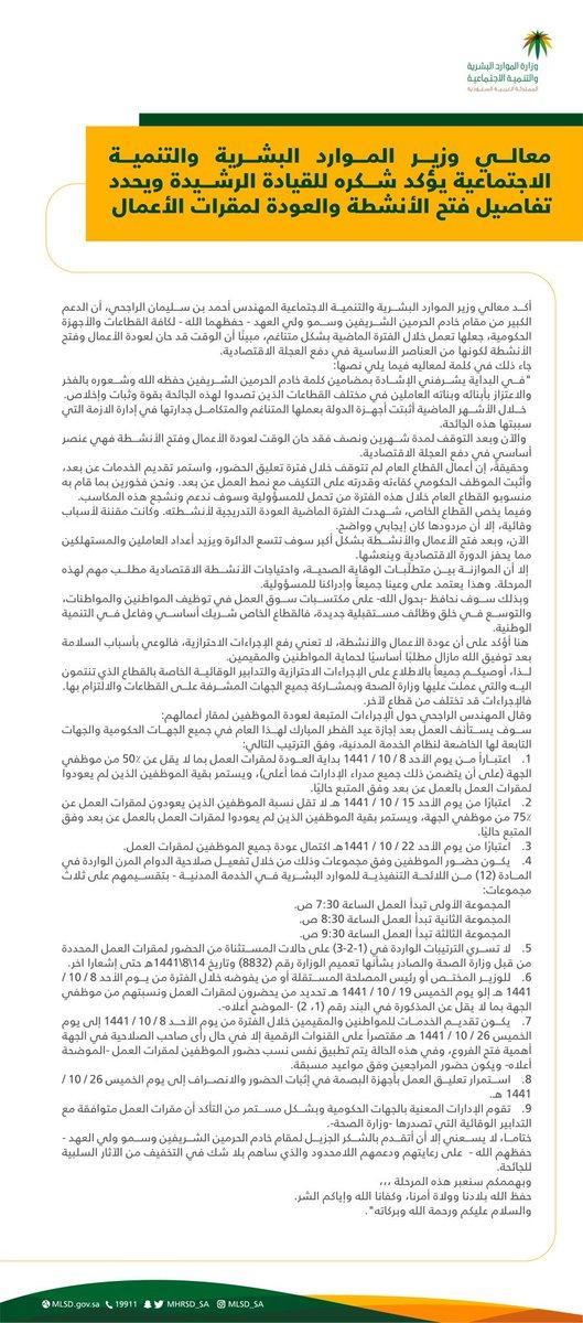 المملكة: وزارة الموارد البشرية توضح تفاصيل فتح الأنشطة والعودة لمقرات العمل