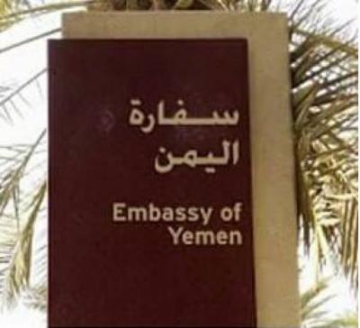 سفارة اليمن بالرياض تصدر بيان هام للمغتربين اليمنيين بالمملكة باتخاذ هذا الإجراء !
