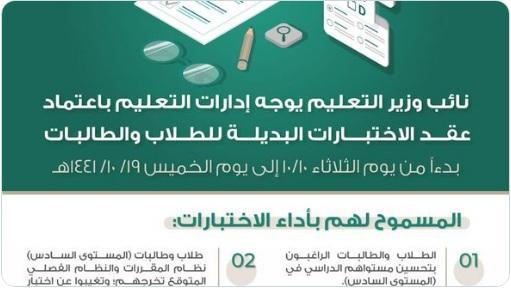 التربية السعودية توجه بموعد الاختبارات البديلة لطلاب الثانوية العامة