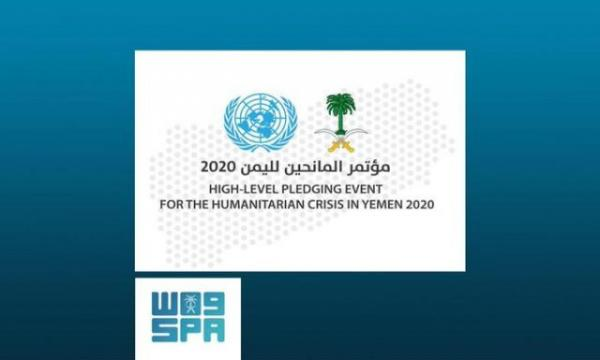إنطلاق مؤتمر المانحين لليمن في الرياض بمشاركة اكثر من 120 دولة ومنظمة دولية
