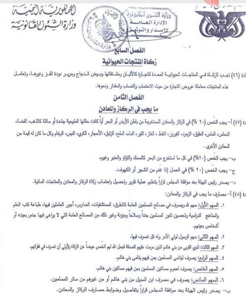 رسمياً: بعد الضرائب والجمارك والمجهود وغيرها.. جماعة الحوثي تصدر قانون الخمس على الجميع