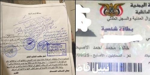 قصة مؤلمة من العاصمة صنعاء .. تكشف عن سجون سرية واختطاف امرأة مسنة