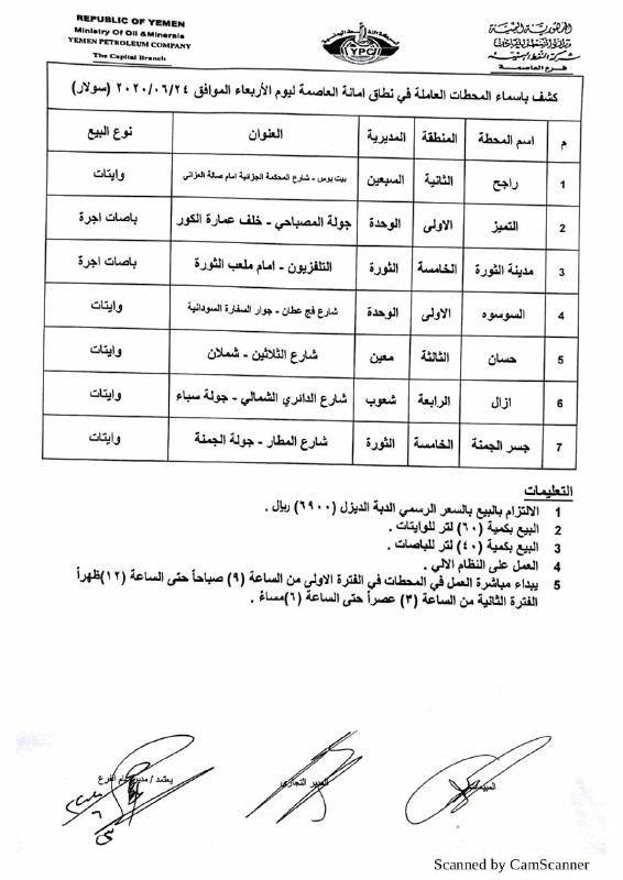 بامانة العاصمة كلها.. 6 محطات بترول و7 ديزل ل.. كشوفات بـ أسماء المحطات العاملة ليوم غدٍ الاربعاء 24 يونيو 2020