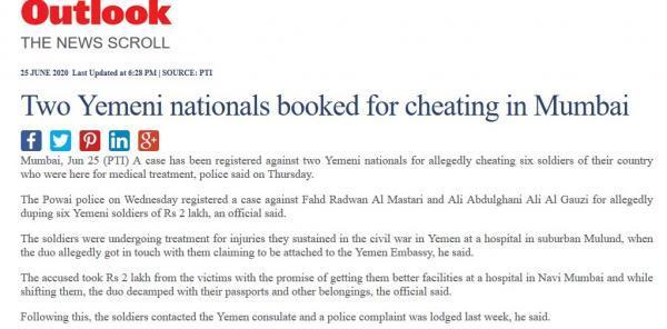 الشرطة الهندية تضبط يمنيين بتهمة النصب على جرحى الجيش (تفاصيل)