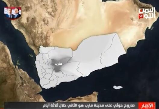 صاروخ حوثي على مدينة مارب هو الثاني خلال ثلاثة أيام