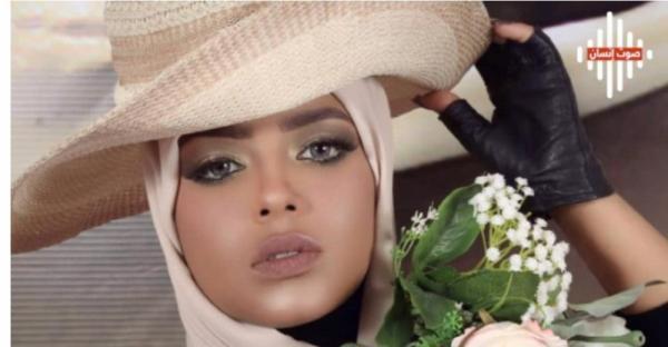 الساحة اليمنية تشهد ظهور عارضة ازياء جديدة إلى العلن