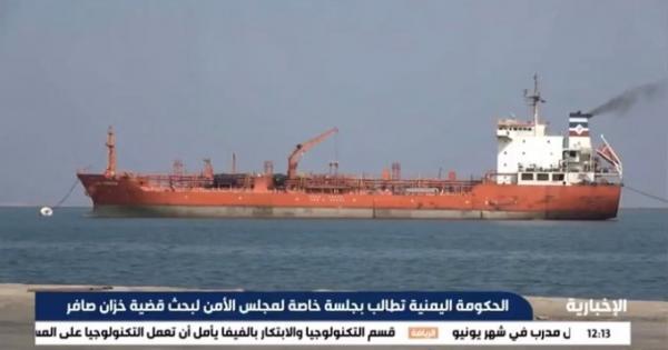 الحكومة اليمنية تطالب مجلس الأمن بعقد جلسة لبحث قضية خزان النفط صافر (تفاصيل)