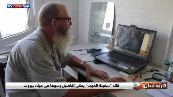 قائد سفينة الموت يحكي تفاصيل رسوها في ميناء بيروت