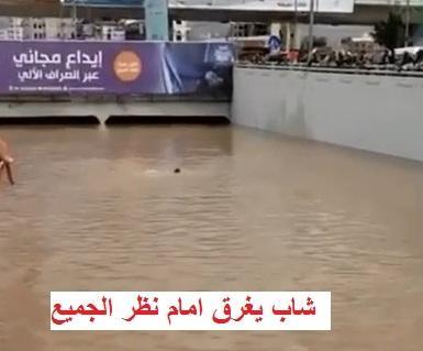 بالفيديو.. يغرق امام الجميع ..وغزارة السيول جرفت الناس والمواشي وأغرقت الانفاق