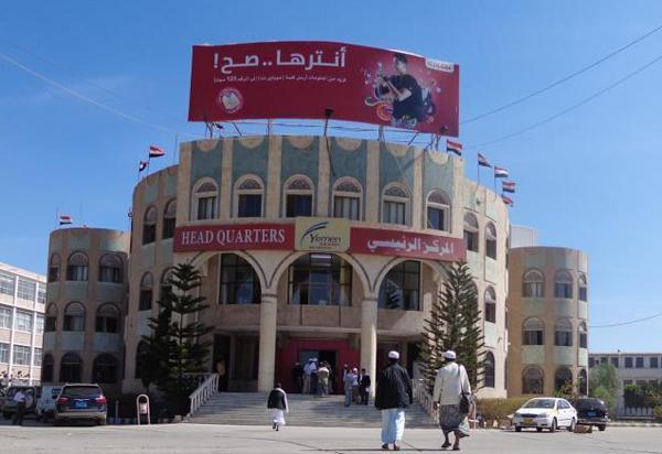 شركة يمن موبايل تكشف سبب انقطاع خدمة الاتصالات المفاجئ مساء اليوم