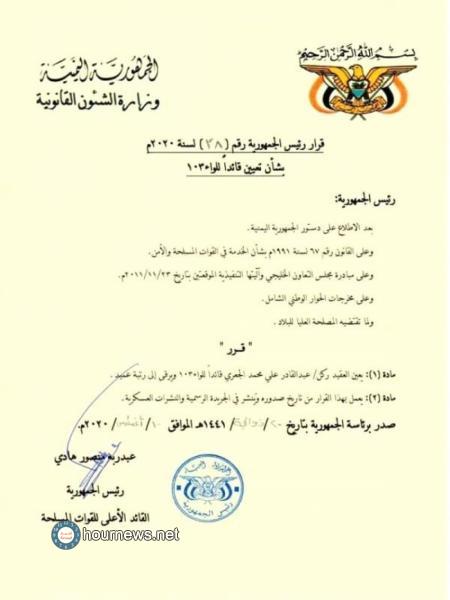 الرئيس هادي يصدر قرار جمهوري جديد (وثيقة)