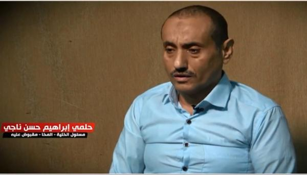 فيديو القوات المشتركة تنشر إعترافات خلية تجسس حوثية في مدينة المخا والساحل الغربي