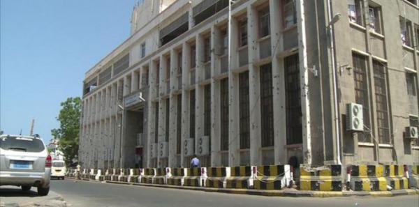 البنك المركزي في عدن ييعلق عمل الشبكات المصرفية