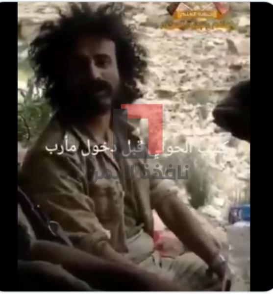 شاهد ماذا فعلت قوات مأرب بالقيادي الحوثي «كليب» بعد أسره.. ونشر مقطع فيديو له يتوعد قبل الاسر