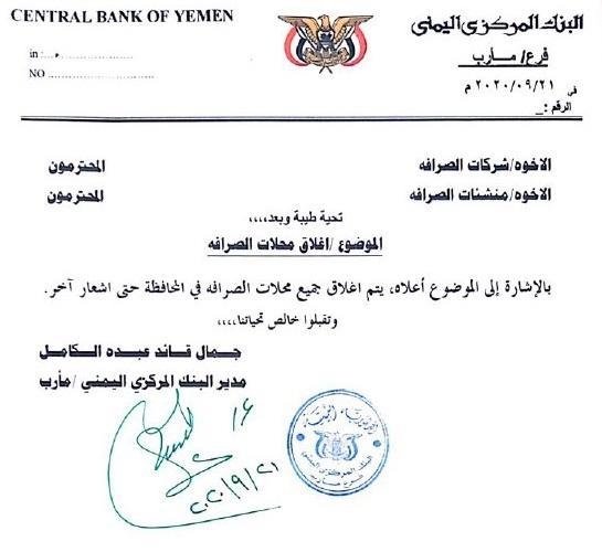 توجيهات بإغلاق محلات الصرافة في عدن وعدد من المحافظات، بعد انهيار الريال اليمني