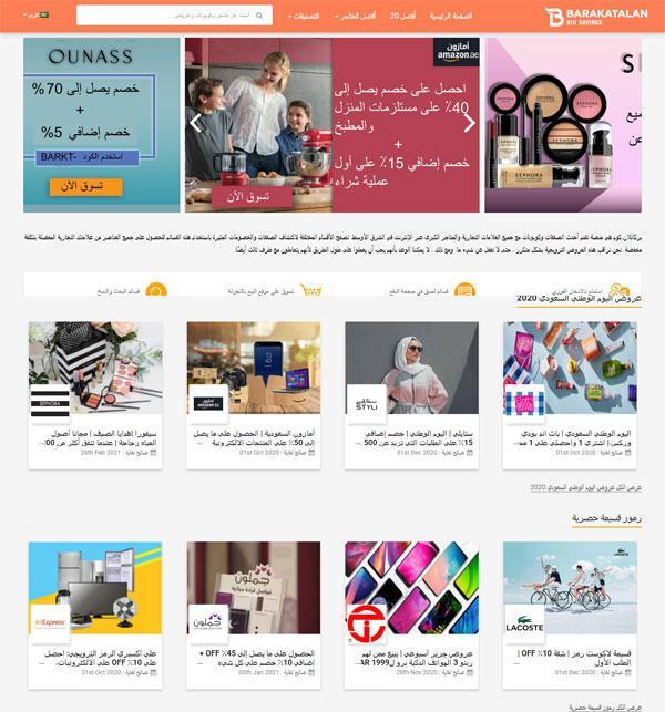 Barakatalan تطلق موقعًا إلكترونيًا جديدًا في الشرق الأوسط وحل المحتوى التجاري مع Zee  في الهند