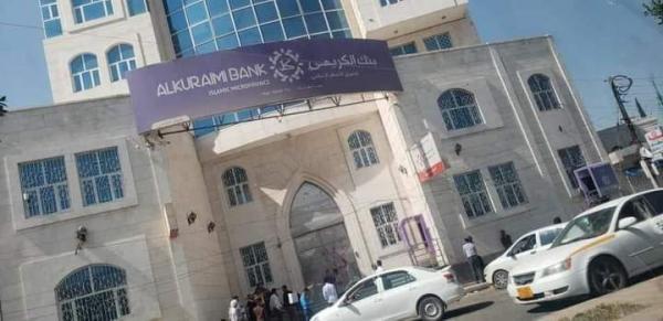 جماعة الحوثي تغلق المقر الرئيس لبنك الكريمي بصنعاء وعدد من فروعه..والسبب؟