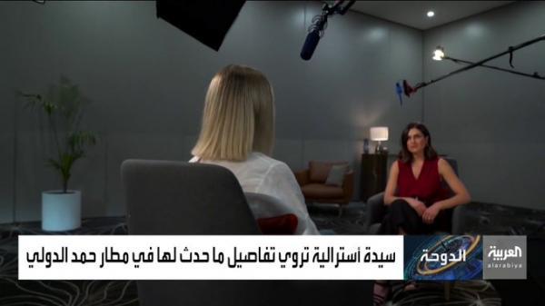 ليس انتهاكاً جسدياً بل اعتداءً جنسياً.. بالفيديو: سيدة أسترالية تتحدث بألم، وتروي مشاهد مرعبة تعرضت لها في مطار الدوحة