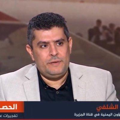 إعلامي مأرب لمراسل قناة الجزيرة أحمد الشلفي «كذاااااااب» .. شاهد السبب وفيديو !