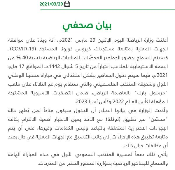السعودية تعلن السماح للجماهير المحصنين بالعودة للملاعب