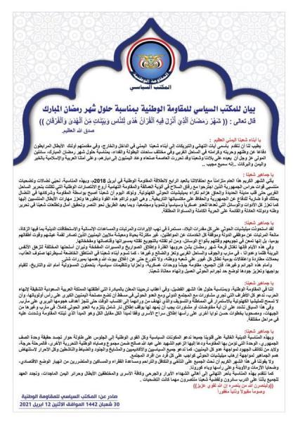 المكتب السياسي للمقاومة الوطنية بالساحل الغربي يصدر بيان بمناسبة حلول شهر رمضان (النص)