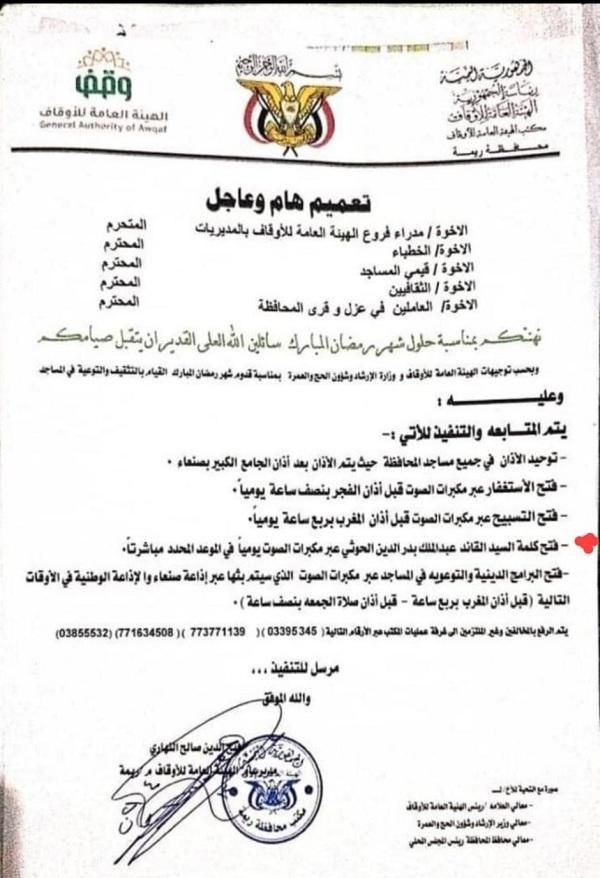 تعميم صادر من وزارة الاوقاف لكافة المساجد بصنعاء وخارجها (وثيقة)
