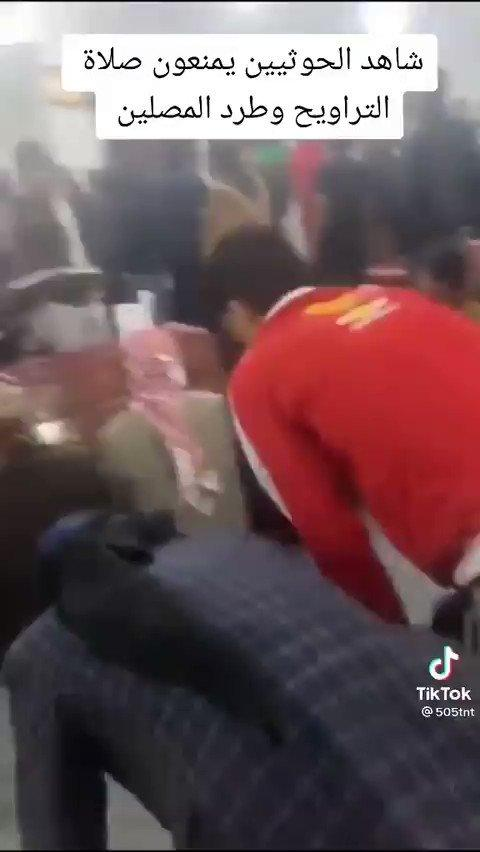 شاهد فيديو .. طرد المصلين من المسجد ومنعهم من صلاة التراويح بصنعاء