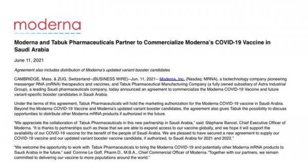 شركة مودرنا: عقدنا اتفاق مع شركة تبوك السعودية للأدوية على توزيع لقاحاتنا بالمملكة