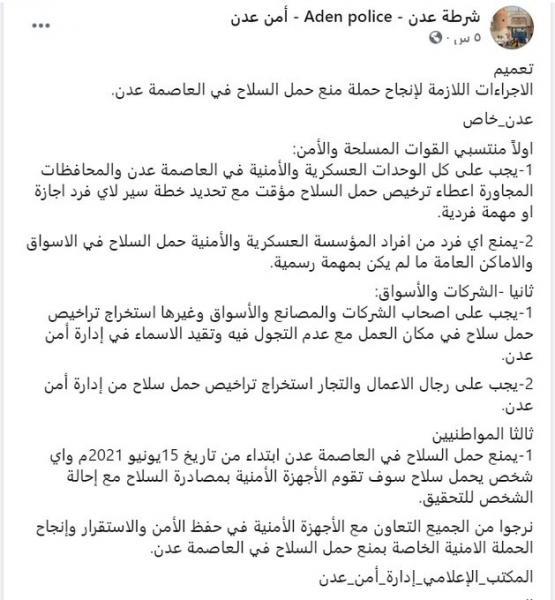 شرطة عدن تبدأ حملة أمنية ضد حمل السلاح في المدينة