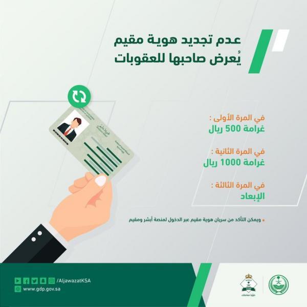 الجوازات السعودية تصدر تعليمات هامة للمقيمين بشأن هوية مقيم