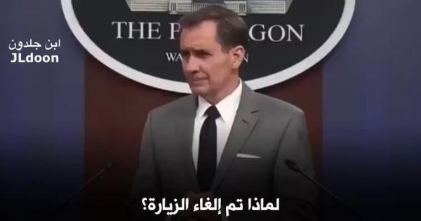 البنتاغون يكشف عن رفض السعودية استقبال وزير الدفاع الأمريكي