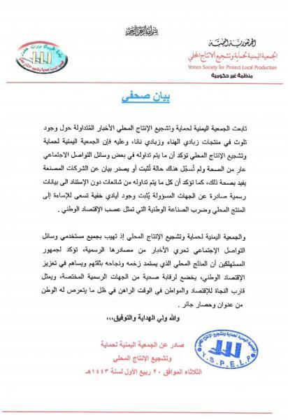 جمعية حماية الإنتاج المحلي: الحملة ضد زبادي نانا والهناء تستهدف ضرب المنتج الوطني
