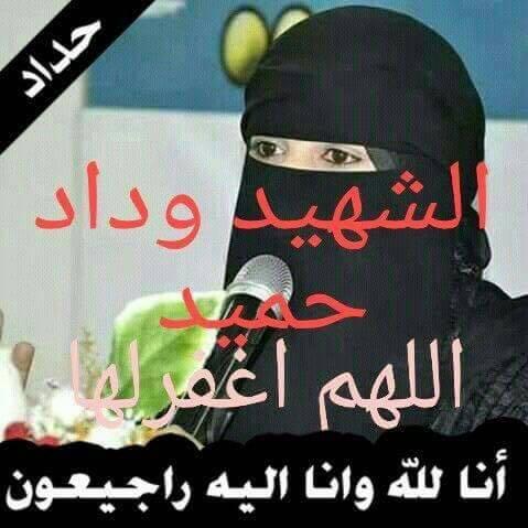 التفاصيل والقصة الكاملة لطريقة اغتيال الحوثيين للناشطة المؤتمرية القاضية «وداد حسين» بصنعاء (صور)