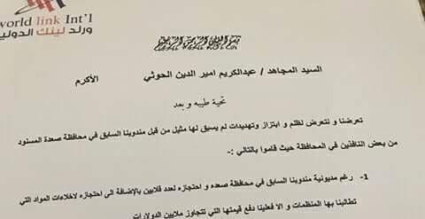 """شاهد.. محادثة خطيرة بين قيادي حوثي.. وتهديدات للقيادي الحوثي """"ابو مالك الفيشي"""" ورسالة الحوثي"""