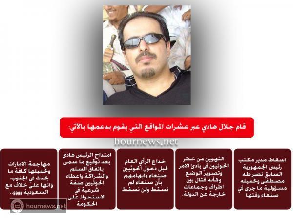 الشخصية السياسية المثيرة للجدل باليمن جلال هادي تعود للظهور من جديد بفضيحة جديدة تفاصيلها