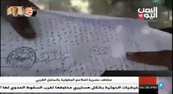 فيديو قنبلة يكشف ماذا فعل الحوثيون عند مواجهتهم لقوات الوية حراس الجمهورية (شاهد)