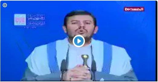 عبدالملك الحوثي يسيئ إلى الرسول صلى الله عليه وسلم ويصفه برجال مشاكل.. ويضحك ويثير غضب المسلمين (فيديو)
