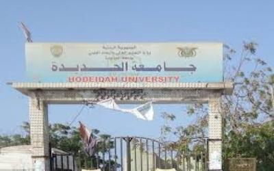جامعة الحديدة تسقط بأيدي قوات المقاومة المشتركة