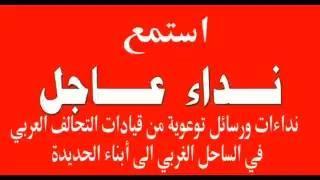 عاجل قيادة قوات التحالف العربي بالساحل الغربي توجه نداء هام إلى المواطنين بشأن الحديدة