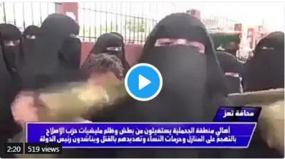 نساء الجحملية في تعز يفضحن مسلحي حزب الإصلاح (فيديو)