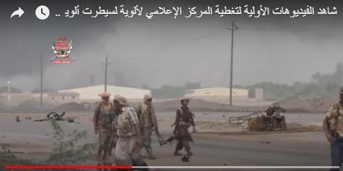 الحوثيون يتلقون ضربة موجعة في الحديدة وسقوط منطقة كيلو 16 وكيلو 7 بيد القوات المشتركة (فيديو)