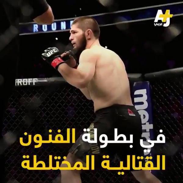 فيديو مختصر لبطل الوزن الخفيف الروسي المسلم حبيب نورماغوميدوف