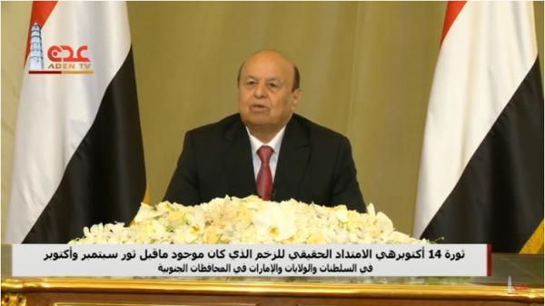 فيديو الكلمة الكاملة للرئيس عبدربه منصور هادي في ذكرى ثورة 14 اكتوبر (ابرز ما قاله)