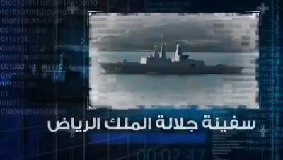 الكشف عن اسماء (أهم) القطع والبوارج الحربية السعودية المشاركة مع التحالف العربي في سواحل اليمن (فيديو)
