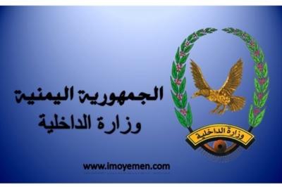 وزارة الداخلية تعلن بدء صرف رواتب المتقاعدين لشهر يونيو