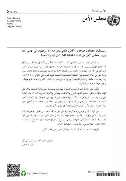 قطر تبلغ مجلس الأمن باختراق مقاتلة عسكرية مجالها الجوي وتحذر هذه الدولة الخليجية