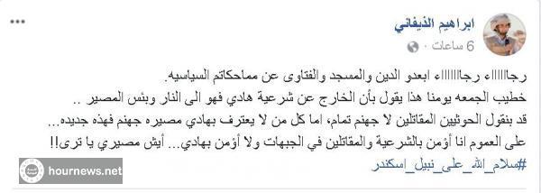 اليمن : فتوى جديدة اليوم من مأرب من يخرج عن شرعية هادي فهو الى النار وبئس المصير (صورة)
