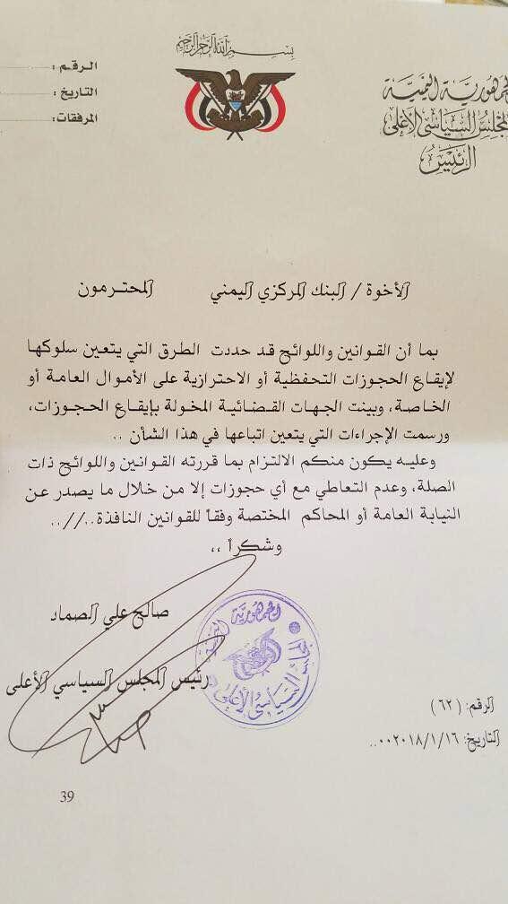 اليمن : صالح الصماد ينسف توجيهات القيادي الحوثي بوزارة الداخلية بصنعاء الكرار الخيواني بهذه الوثيقة