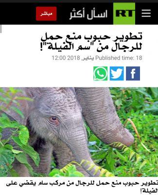 ذي صان : تطوير حبوب منع حمل للرجال من سم الفيلة