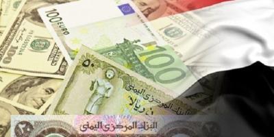 اليمن : اسعار العملات الاجنبية بالريال اليمني اليوم الجمعة 19-1-2018م